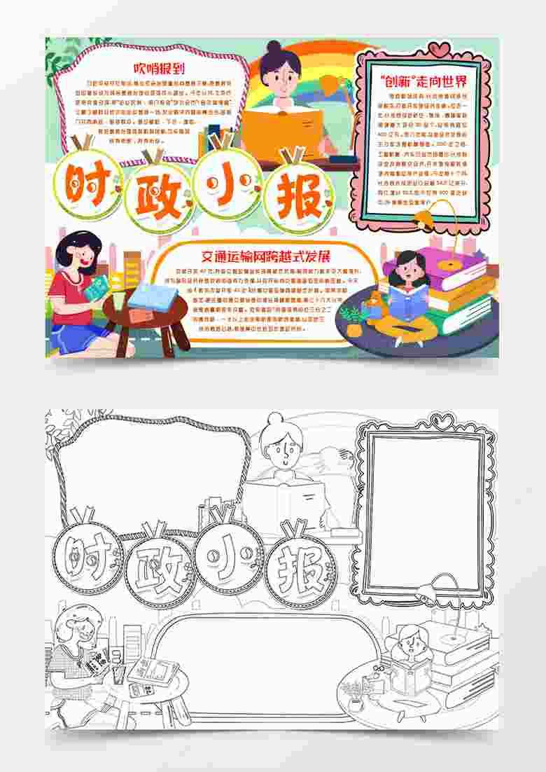 学生政治时政小报手抄报word模版