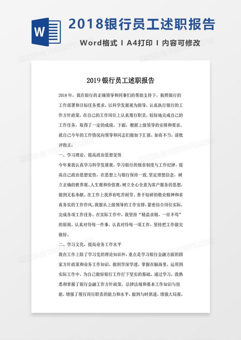 银行新员工实习心得_2019银行员工述职报告【3】Word模板下载_docx格式_熊猫办公