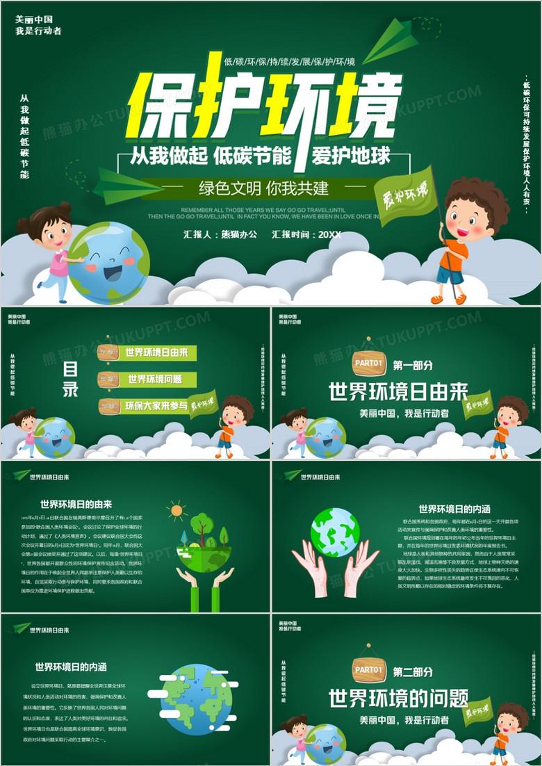 绿色卡通环境日PPT模版