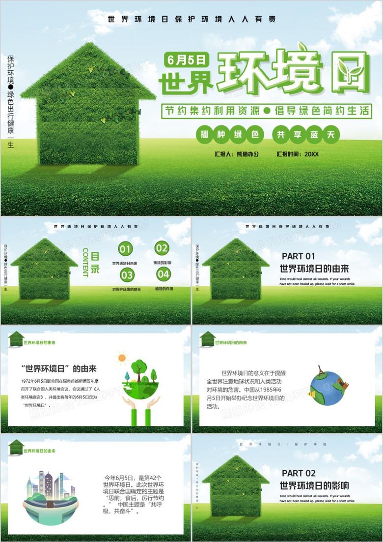 简约绿色世界环境日PPT模版