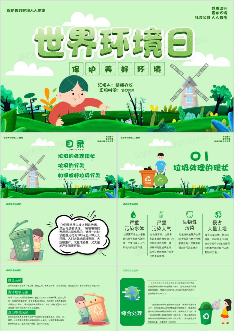 世界环境日宣传PPT模版