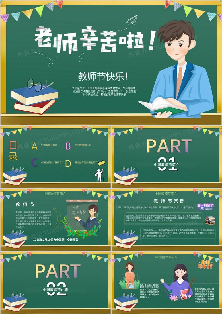 教师节主题班会方案_绿色卡通教师节主题班会PPT模板下载_23页_卡通熊猫办公