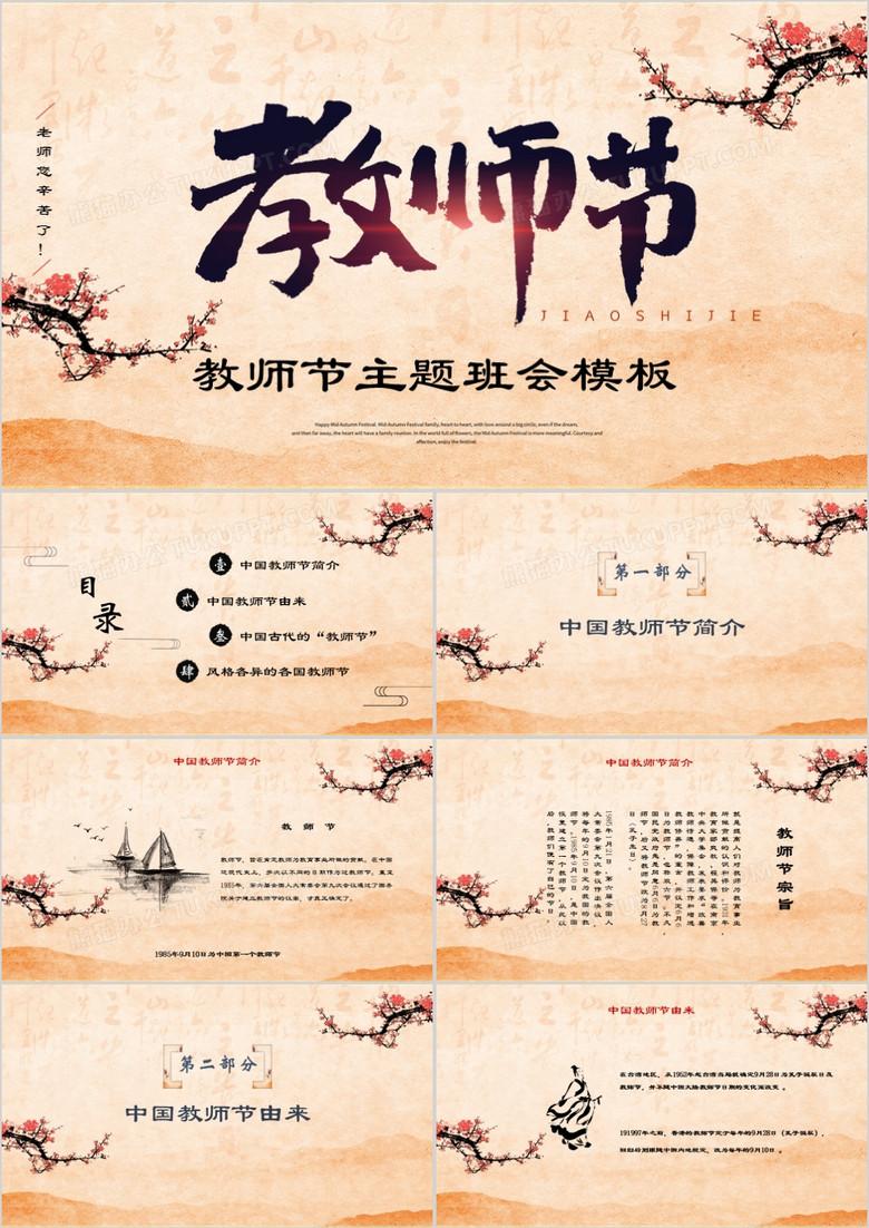 教师节主题班会方案_中国风教师节主题班会PPT模板下载_23页_中国风熊猫办公