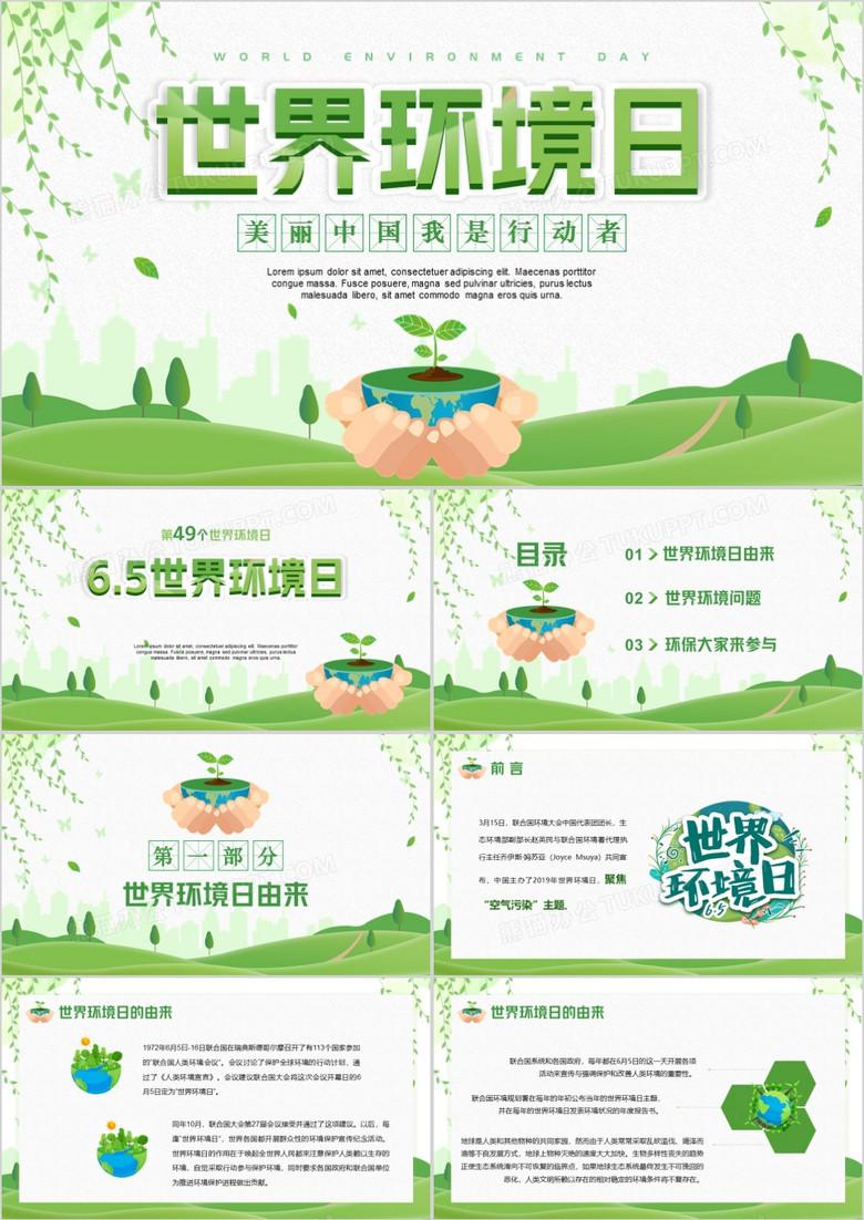 绿色小清新世界环境日介绍PPT模板