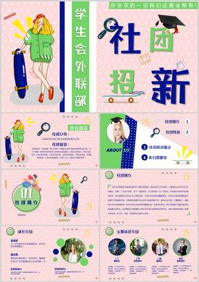 外联部竞选ppt_街舞PPT模板_街舞PPT模板下载_熊猫办公