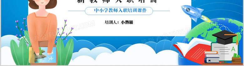 蓝色卡通新教师入职培训课件PPT模板no.4