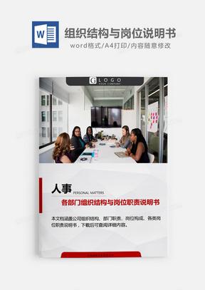 前台岗位说明书_【岗位职责】图片素材_岗位职责设计模板下载_熊猫办公