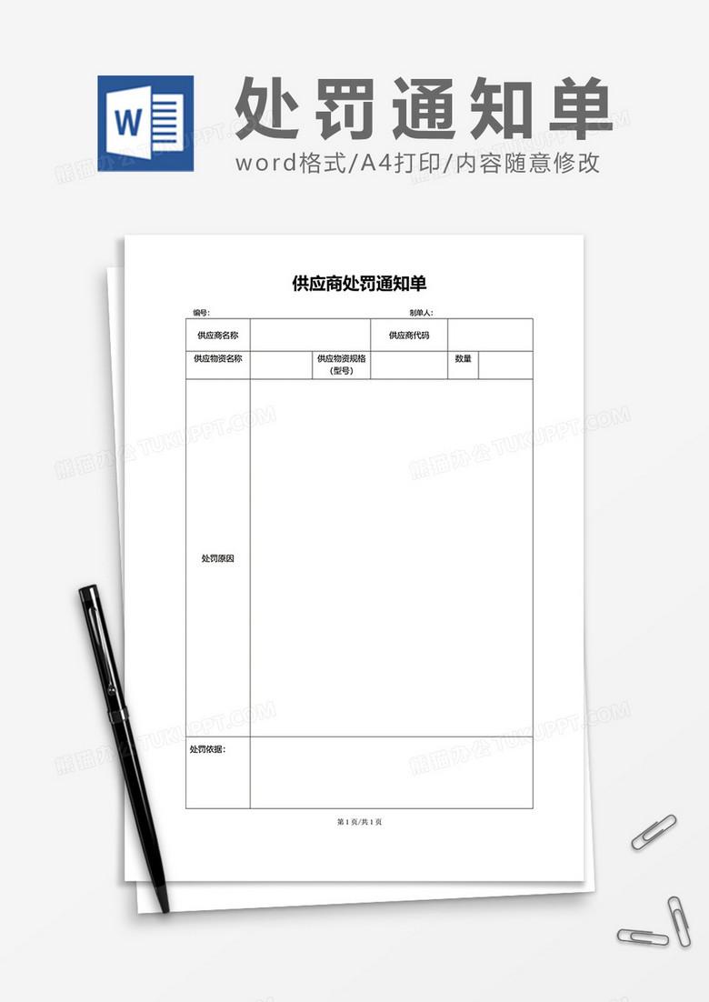 罚款通知单格式_供应商处罚通知单Word模板下载_docx格式_熊猫办公