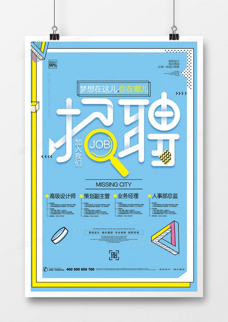创意卡通招聘宣传海报设计