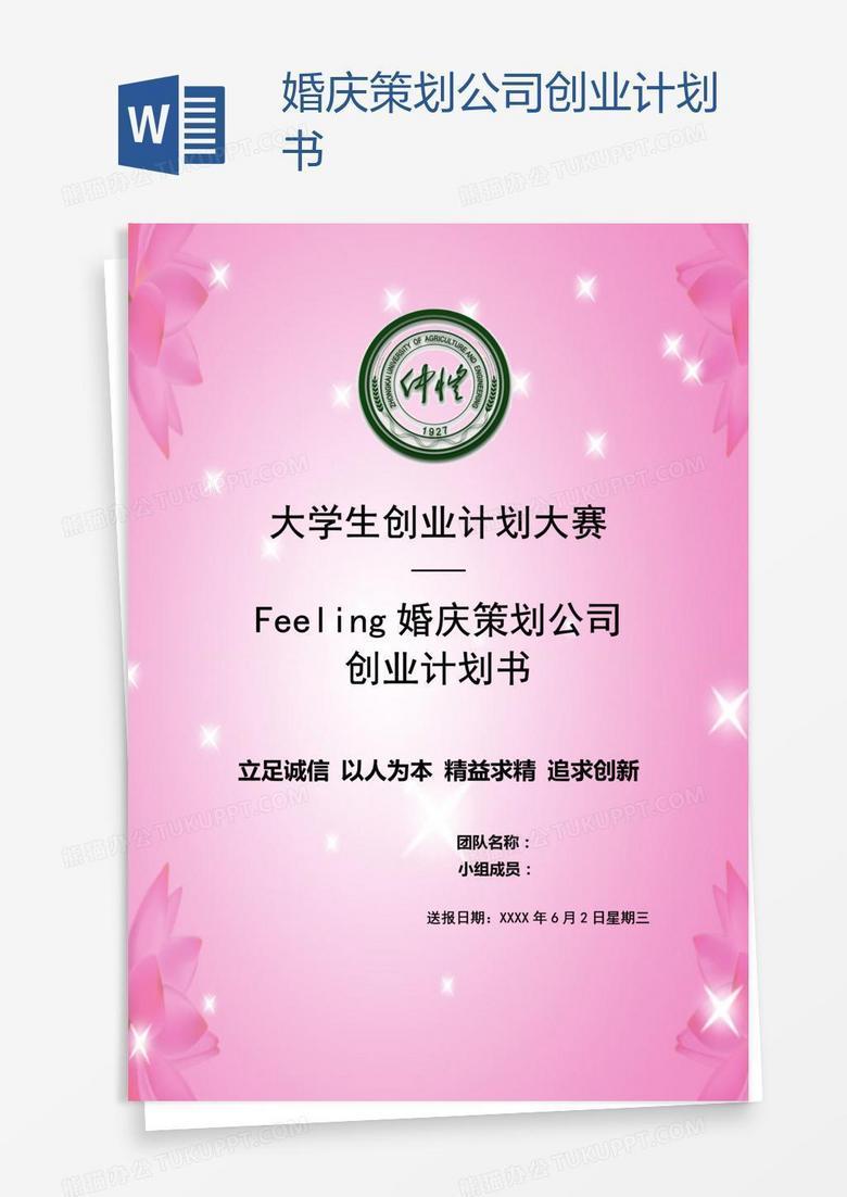 广告策划书格式范文_婚庆策划公司创业计划书Word模板下载_创业_【熊猫办公】
