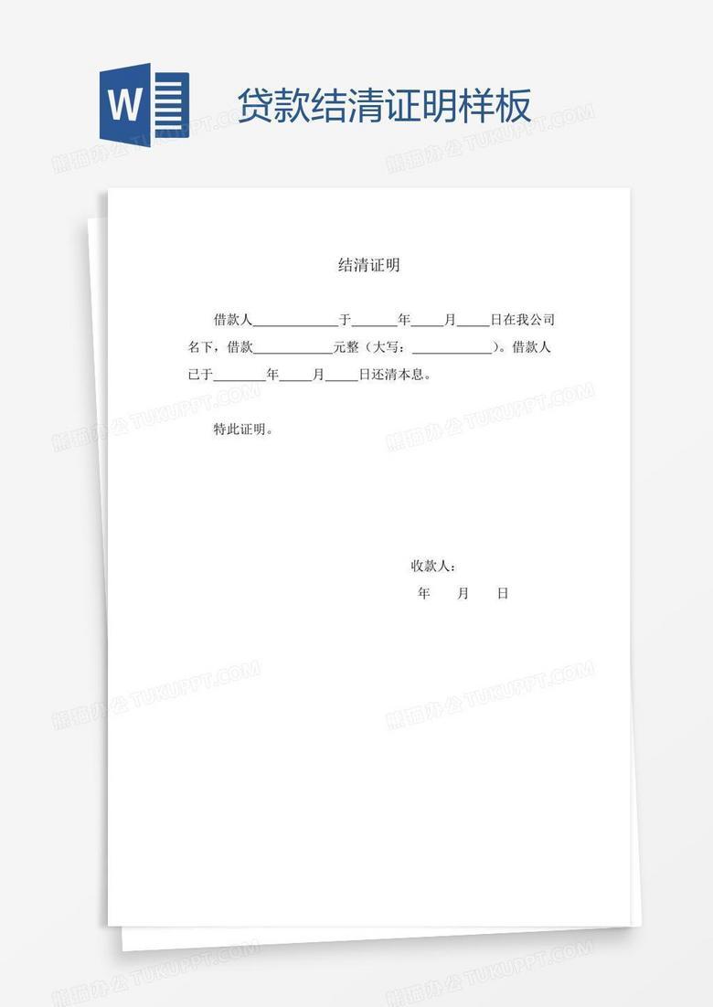 证明范文_贷款结清证明样板Word模板下载_贷款_【熊猫办公】