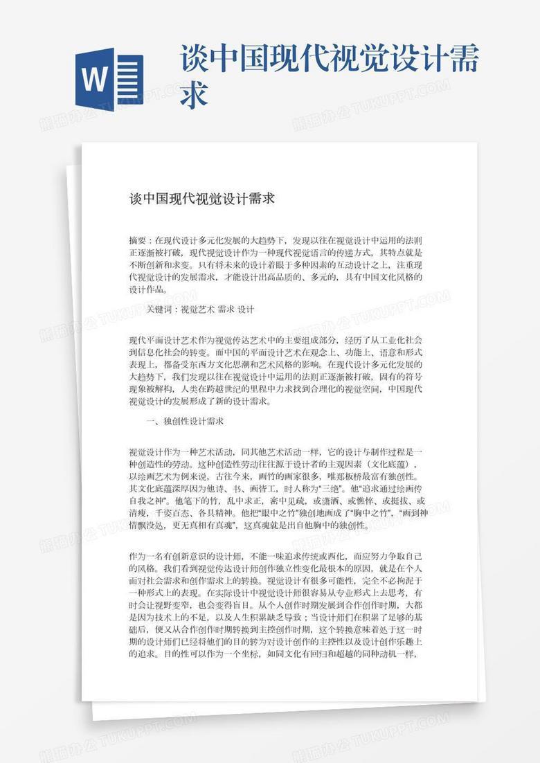 谈中国现代视觉设计需求