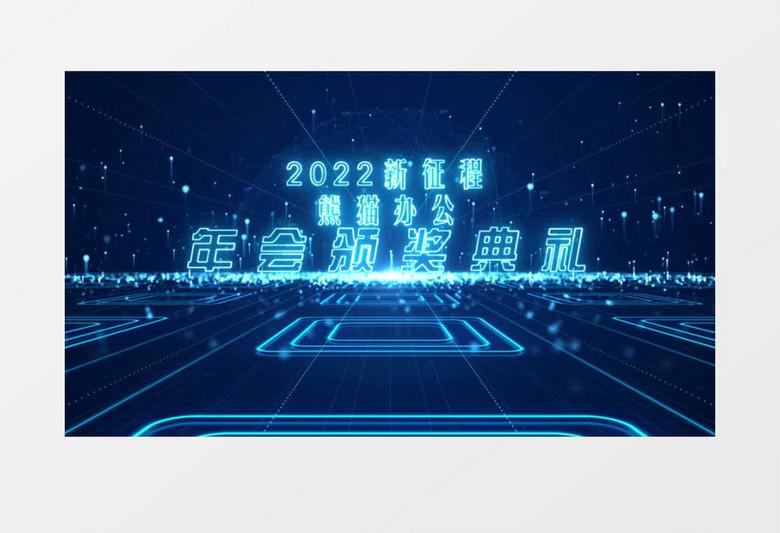 震撼粒子描边科技企业2022年会倒计时AE模板