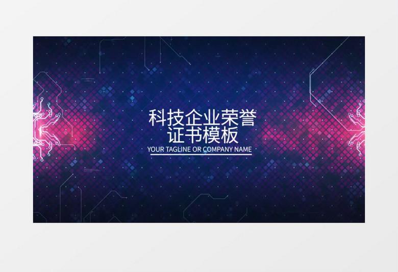 商务企业科技荣誉证书AE模板