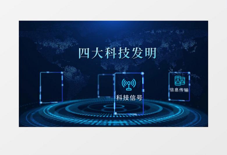 蓝色科技三维企业板块架构组织AE模板
