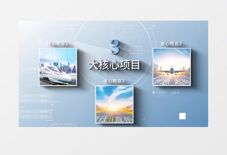 简约科技风企业架构图文展示AE模板