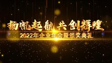 2022年震撼企业年会开场片头AE模板